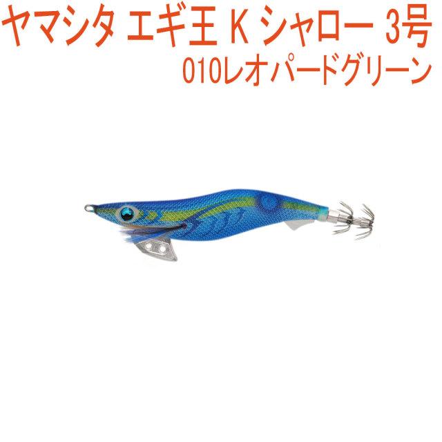 【Cpost】ヤマシタ エギ王 K シャロー 3号 #007ブルーポーション(yamaria-598520)