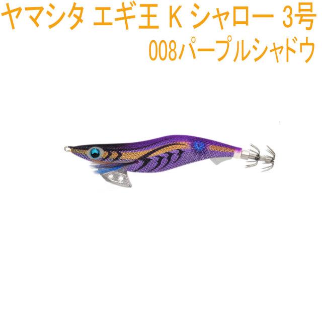 【Cpost】ヤマシタ エギ王 K シャロー 3号 #008パープルシャドウ(yamaria-598537)