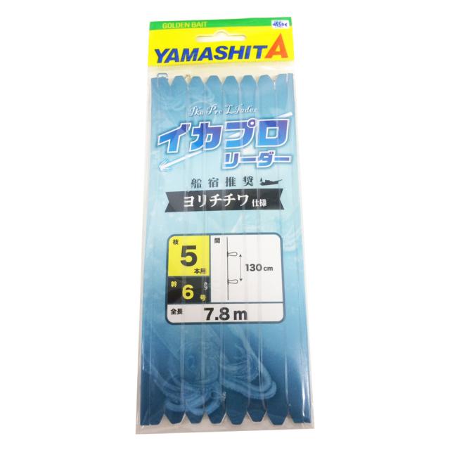 【Cpost】ヤマシタ イカプロリーダー YCW 5-6 130cm(yamaria-602760)