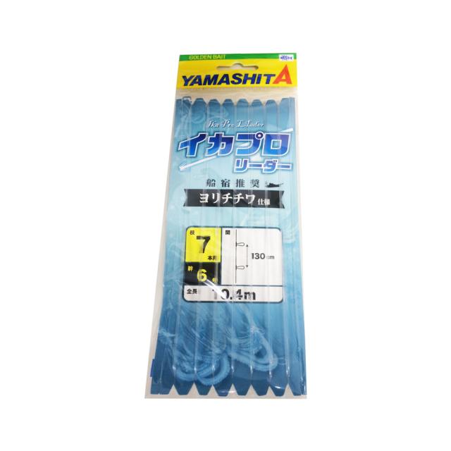 【Cpost】ヤマシタ イカプロリーダー YCW 6-7 130cm(yamaria-602784)