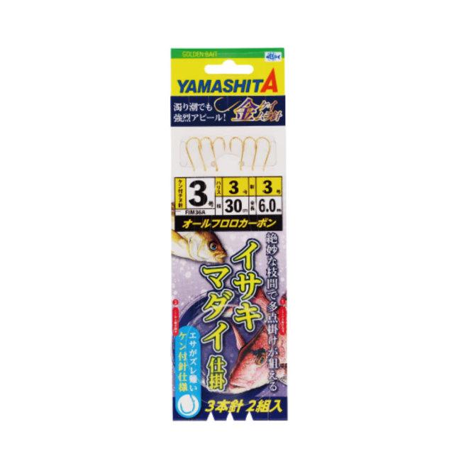 【Cpost】ヤマシタ イサキマダイ仕掛 FIM36A 3-3-3(yamaria-603705)