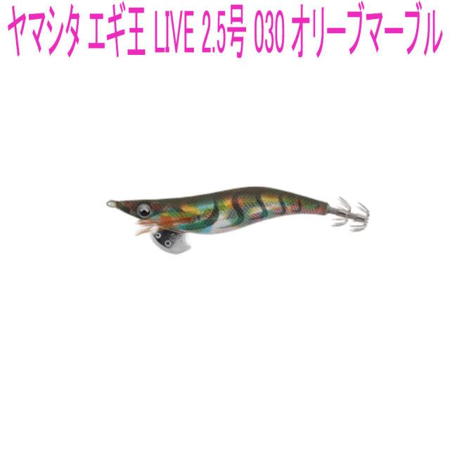 【Cpost】ヤマシタ エギ王 LIVE 2.5号 030 オリーブマーブル (yamaria-605419)