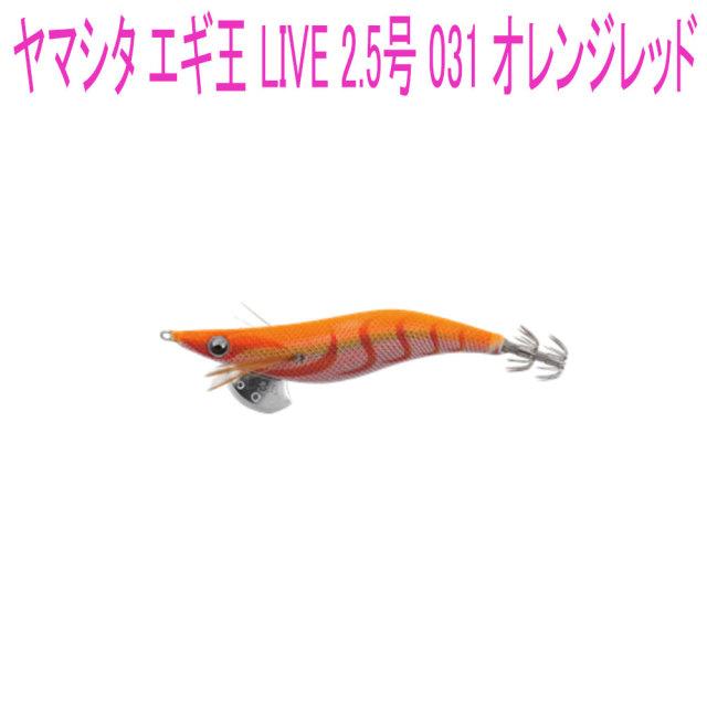 【Cpost】ヤマシタ エギ王 LIVE 2.5号 031 オレンジレッド (yamaria-605426)