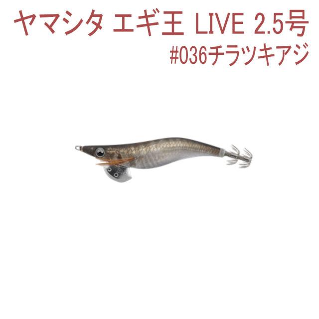 【Cpost】ヤマシタ エギ王 LIVE 2.5号 #036チラツキアジ(yamaria-605471)