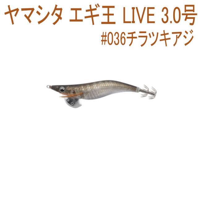 【Cpost】ヤマシタ エギ王 LIVE 3.0号 #036チラツキアジ(yamaria-605679)