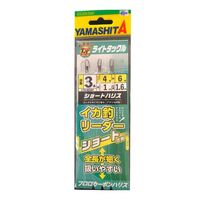 【Cpost】ヤマシタ ライトイカ釣リーダー 4-6 3本 ショート(yamaria-606423)