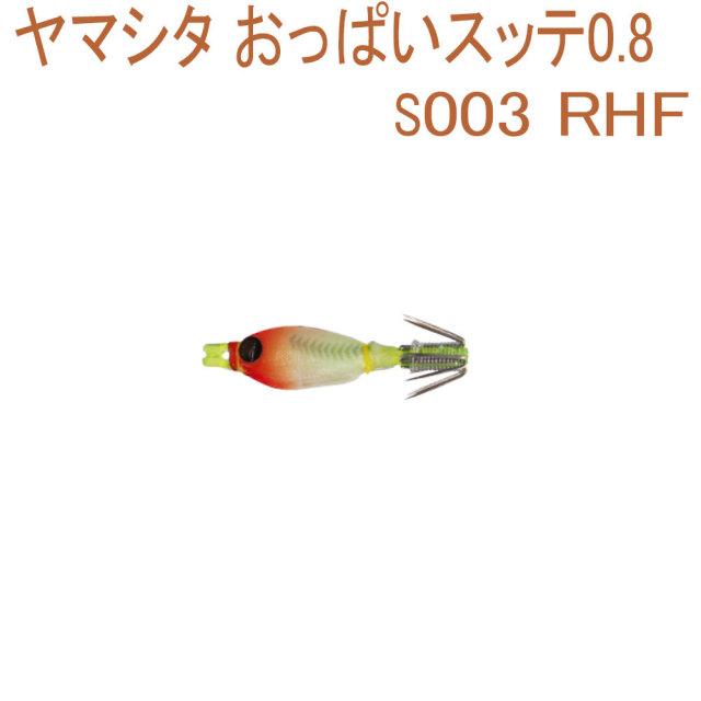 【Cpost】ヤマシタ おっぱいスッテ0.8S003 RHF(yamaria-606461)