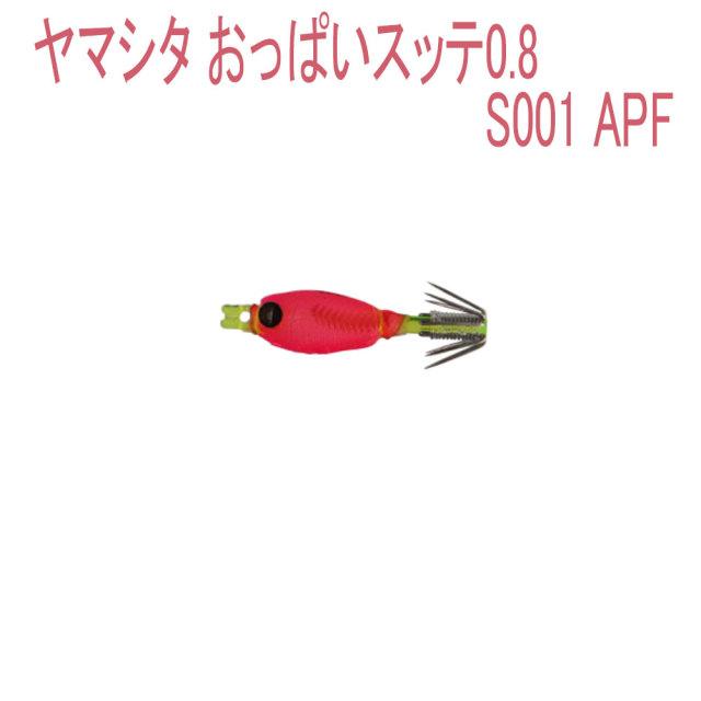 【Cpost】ヤマシタ おっぱいスッテ1.2S001 APF(yamaria-606508)