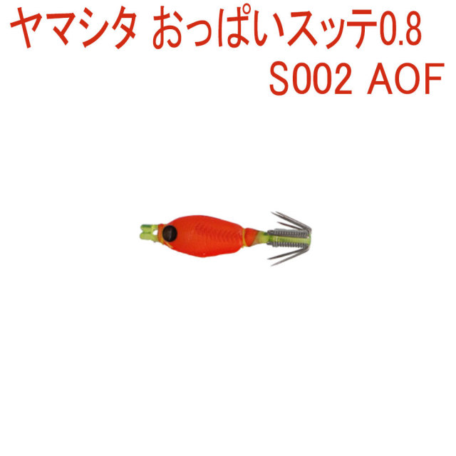 【Cpost】ヤマシタ おっぱいスッテ1.2S002 AOF(yamaria-606515)