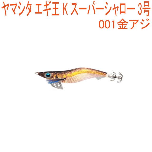 【Cpost】ヤマシタ エギ王 K スーパーシャロー 3号 #001金アジ(yamaria-606959)