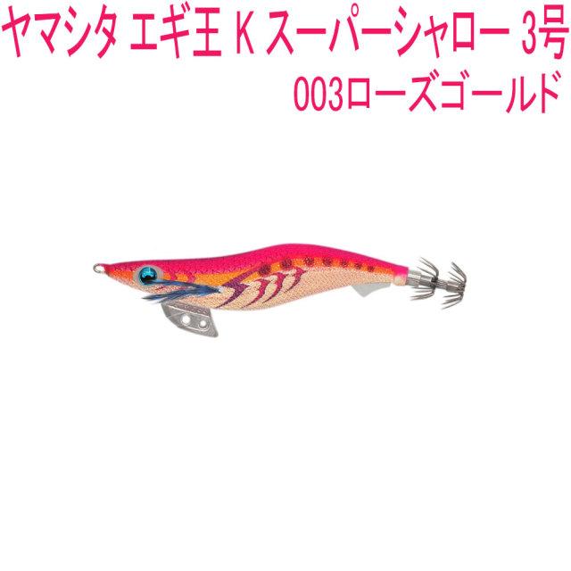 【Cpost】ヤマシタ エギ王 K スーパーシャロー 3号 #003ローズゴールド(yamaria-606973)
