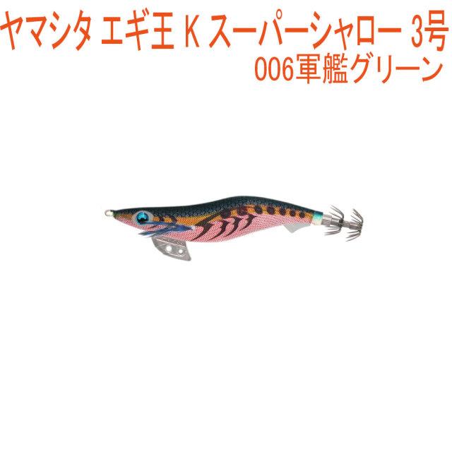 【Cpost】ヤマシタ エギ王 K スーパーシャロー 3号 #006軍艦グリーン(yamaria-607000)