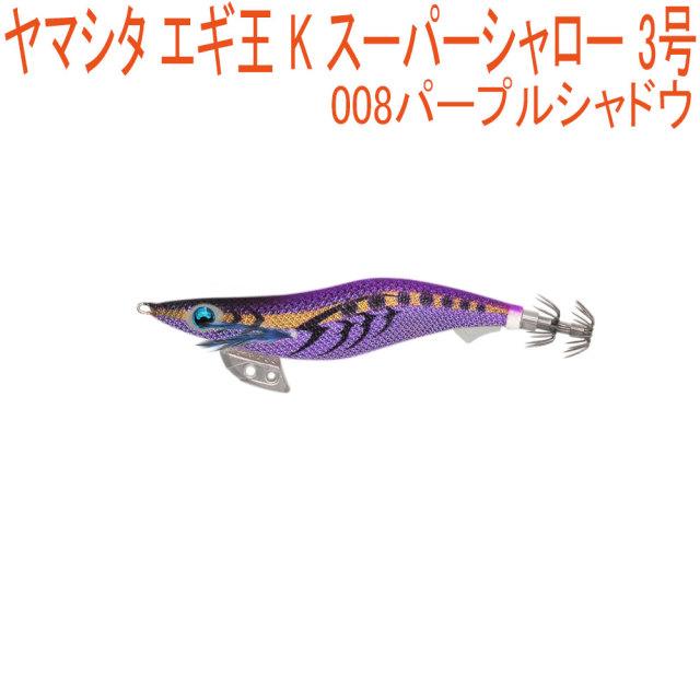 【Cpost】ヤマシタ エギ王 K スーパーシャロー 3号 #008パープルシャドウ(yamaria-607024)