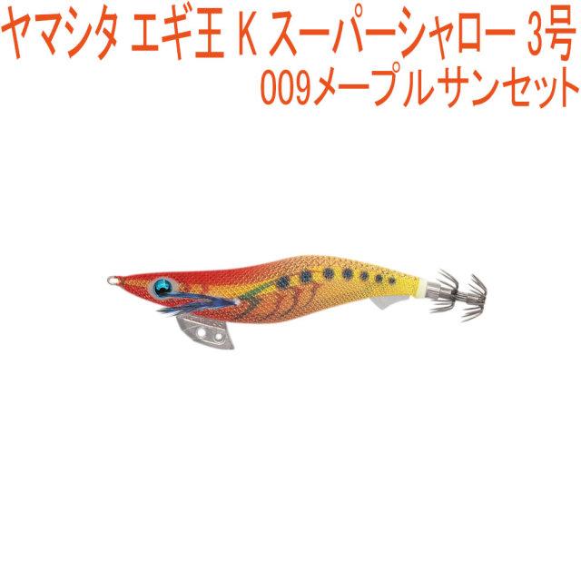 【Cpost】ヤマシタ エギ王 K スーパーシャロー 3号 #009メープルサンセット(yamaria-607031)