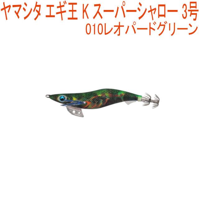 【Cpost】ヤマシタ エギ王 K スーパーシャロー 3号 #010レオパードグリーン(yamaria-607048)