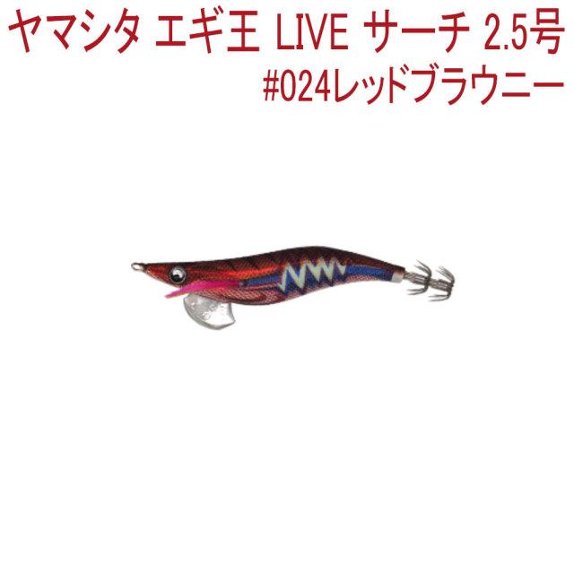 【Cpost】ヤマシタ エギ王 LIVE サーチ 2.5号 #024レッドブラウニー(yamaria-607925)