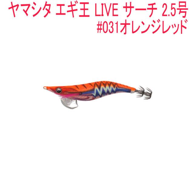 【Cpost】ヤマシタ エギ王 LIVE サーチ 2.5号 #031オレンジレッド(yamaria-607970)
