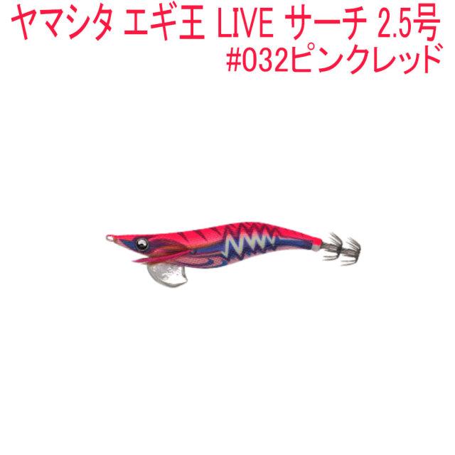 【Cpost】ヤマシタ エギ王 LIVE サーチ 2.5号 #032ピンクレッド(yamaria-607987)