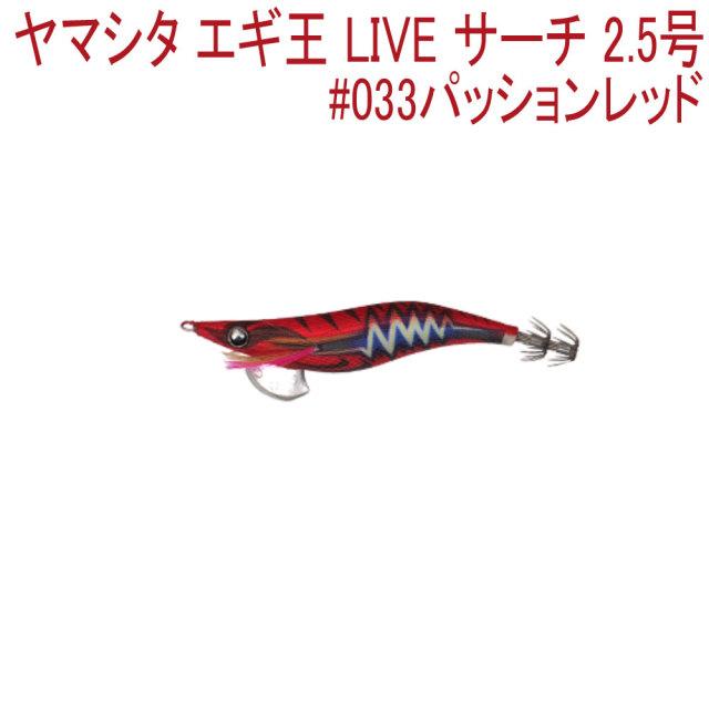 【Cpost】ヤマシタ エギ王 LIVE サーチ 2.5号 #033パッションレッド(yamaria-607994)