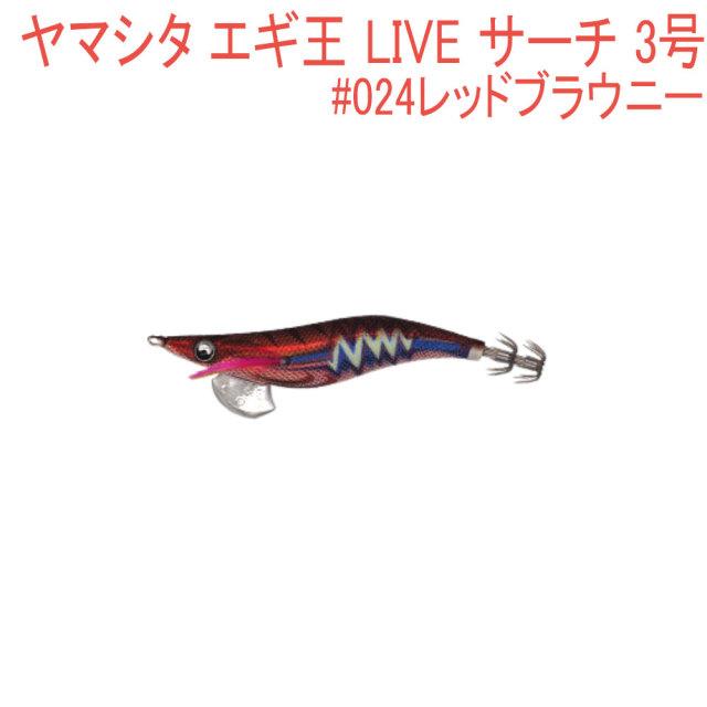 【Cpost】ヤマシタ エギ王 LIVE サーチ 3号 #024レッドブラウニー(yamaria-608076)