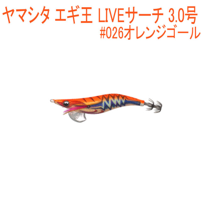 【Cpost】ヤマシタ エギ王 LIVEサーチ 3.0号 #026オレンジゴールド(yamaria-608083)