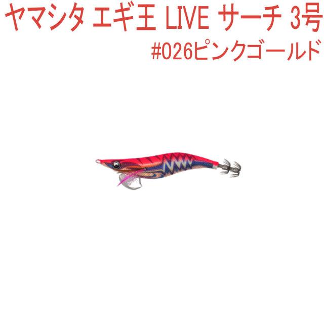 【Cpost】ヤマシタ エギ王 LIVE サーチ 3号 #026ピンクゴールド(yamaria-608090)