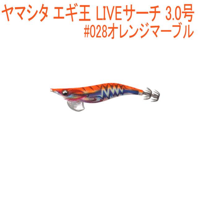 【Cpost】ヤマシタ エギ王 LIVEサーチ 3.0号 #028オレンジマーブル(yamaria-608106)