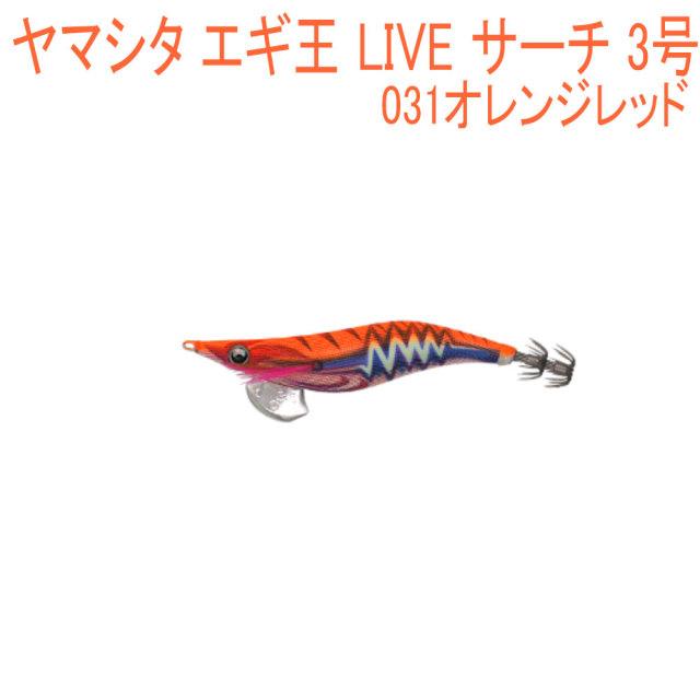 【Cpost】ヤマシタ エギ王 LIVE サーチ 3号 #031オレンジレッド(yamaria-608120)