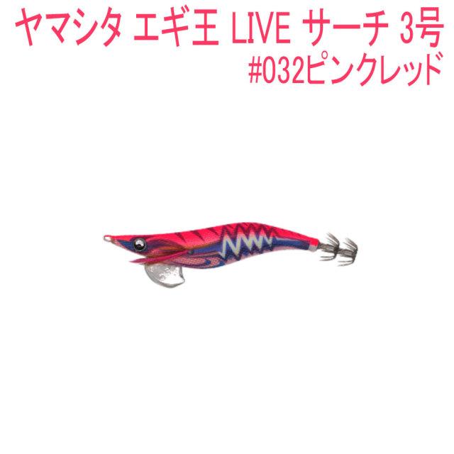 【Cpost】ヤマシタ エギ王 LIVE サーチ 3号 #032ピンクレッド(yamaria-608137)