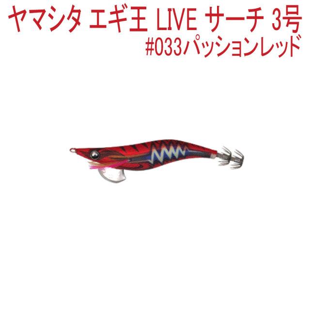 【Cpost】ヤマシタ エギ王 LIVE サーチ 3号 #033パッションレッド(yamaria-608144)