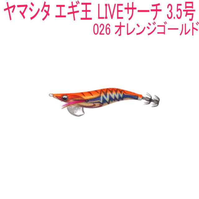 【Cpost】ヤマシタ エギ王 LIVEサーチ 3.5号026 オレンジゴールド(yamaria-608236)