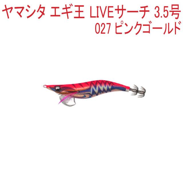 【Cpost】ヤマシタ エギ王 LIVEサーチ 3.5号027 ピンクゴールド(yamaria-608243)