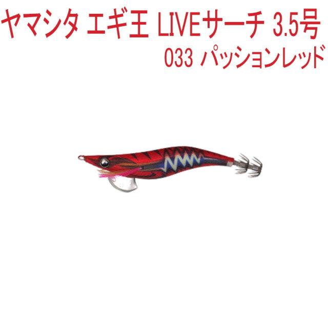 【Cpost】ヤマシタ エギ王 LIVEサーチ 3.5号033 パッションレッド(yamaria-608298)