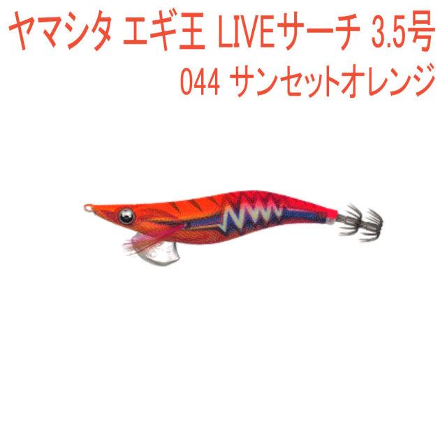【Cpost】ヤマシタ エギ王 LIVEサーチ 3.5号044 サンセットオレンジ(yamaria-608311)