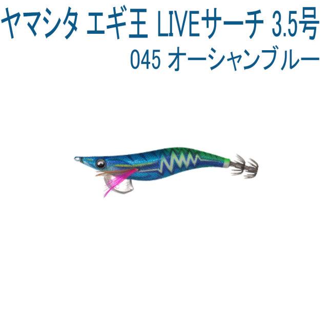 【Cpost】ヤマシタ エギ王 LIVEサーチ 3.5号045 オーシャンブルー(yamaria-608328)
