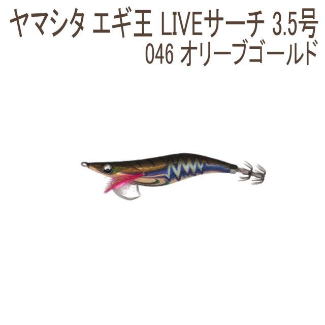 【Cpost】ヤマシタ エギ王 LIVEサーチ 3.5号046 オリーブゴールド(yamaria-608335)