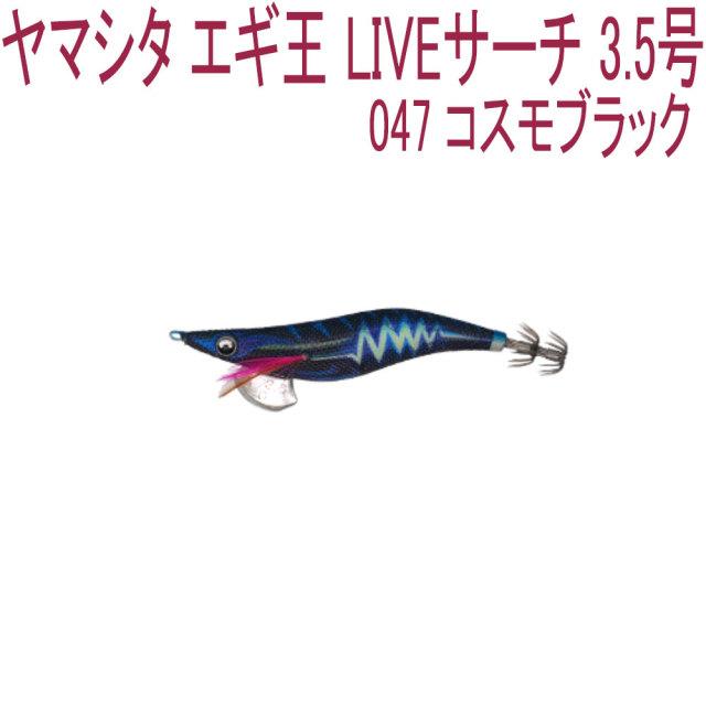 【Cpost】ヤマシタ エギ王 LIVEサーチ 3.5号047 コスモブラック(yamaria-608342)