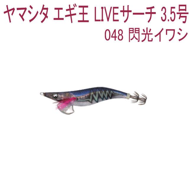 【Cpost】ヤマシタ エギ王 LIVEサーチ 3.5号048 閃光イワシ(yamaria-608359)