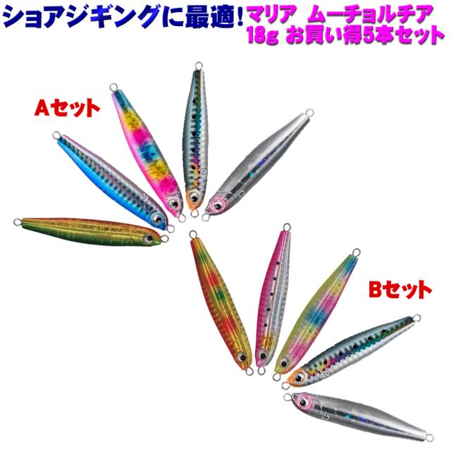 【Cpost】ショアジギングに最適!マリア ムーチョルチア 18g 5本セット(yamaria-jigset-18g)