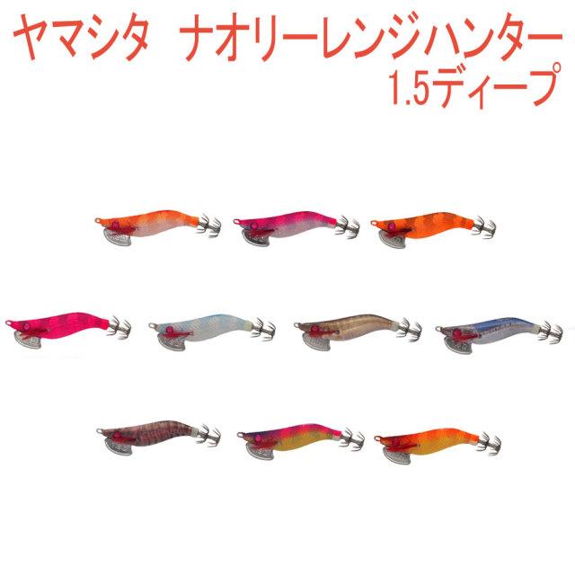 【Cpost】ヤマシタ ナオリーレンジハンター 1.5ベーシック(yamaria-range15b)