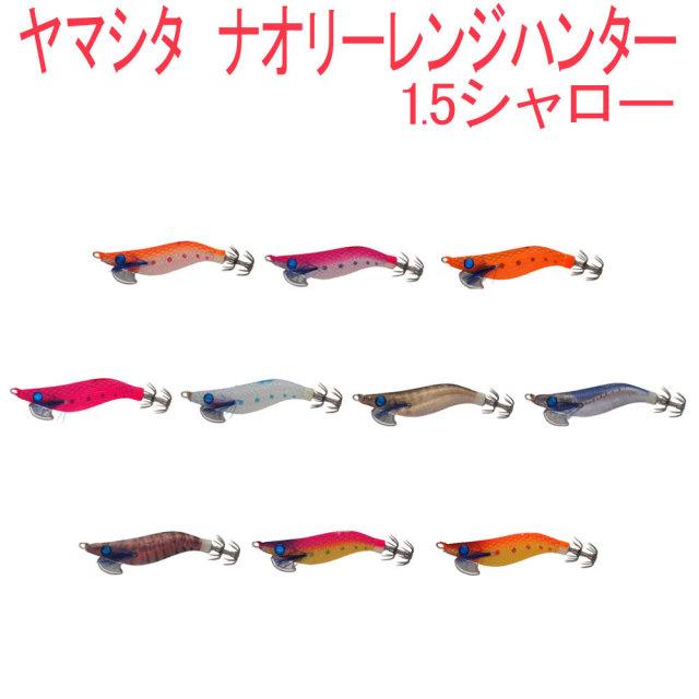 【Cpost】 ヤマシタ ナオリーレンジハンター 15シャロー(yamaria-range15s)