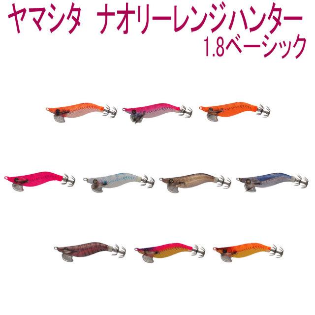 【Cpost】ヤマシタ ナオリーレンジハンター 1.8ベーシック(yamaria-range18b)