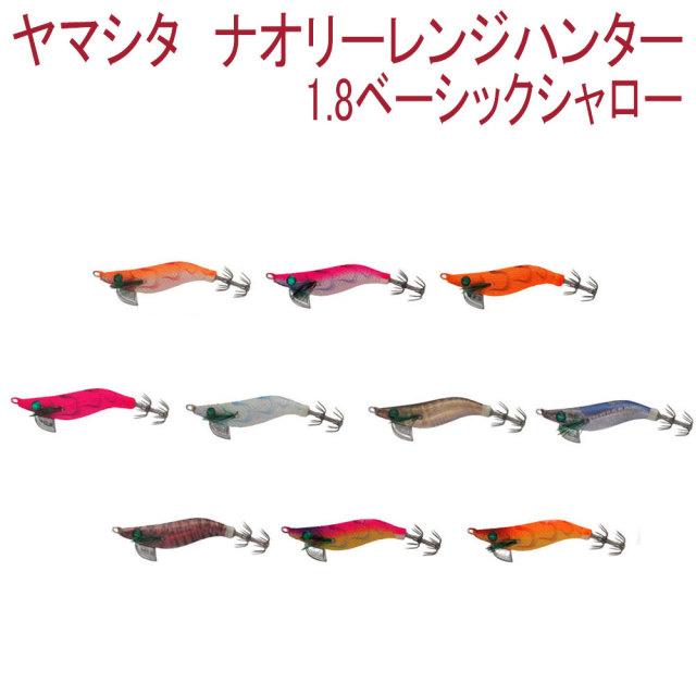 【Cpost】ヤマシタ ナオリーレンジハンター 1.8ベーシックシャロー(yamaria-range18bs)