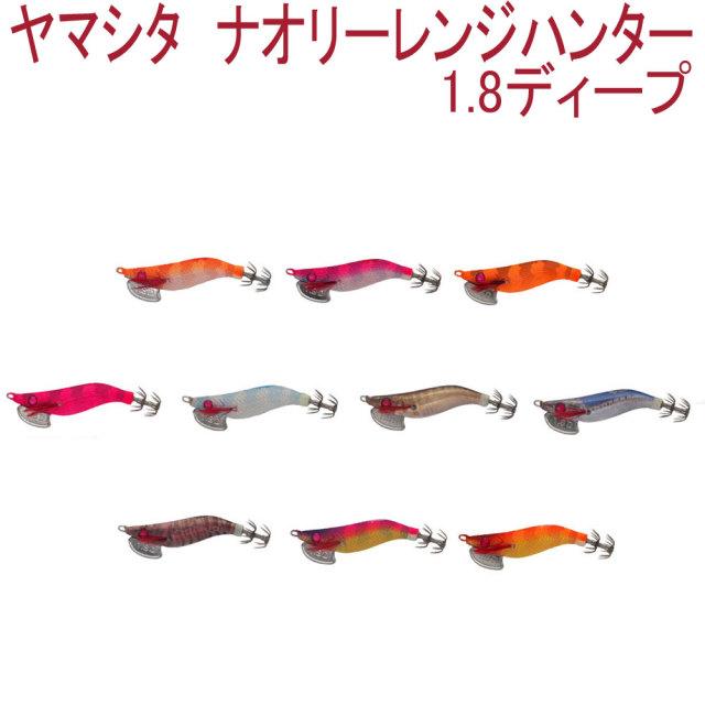 【Cpost】 ヤマシタ ナオリーレンジハンター 1.8ディープ(yamaria-range18d)
