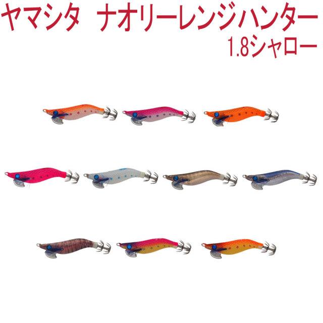 【Cpost】 ヤマシタ ナオリーレンジハンター 1.8シャロー(yamaria-range18s)