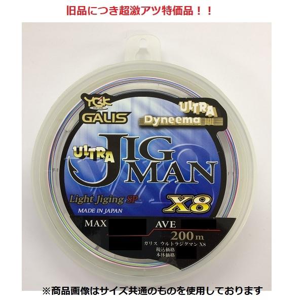 【Cpost】YGKよつあみ 旧ガリス ウルトラジグマンX8 200m 1.0号(ygk-025050)