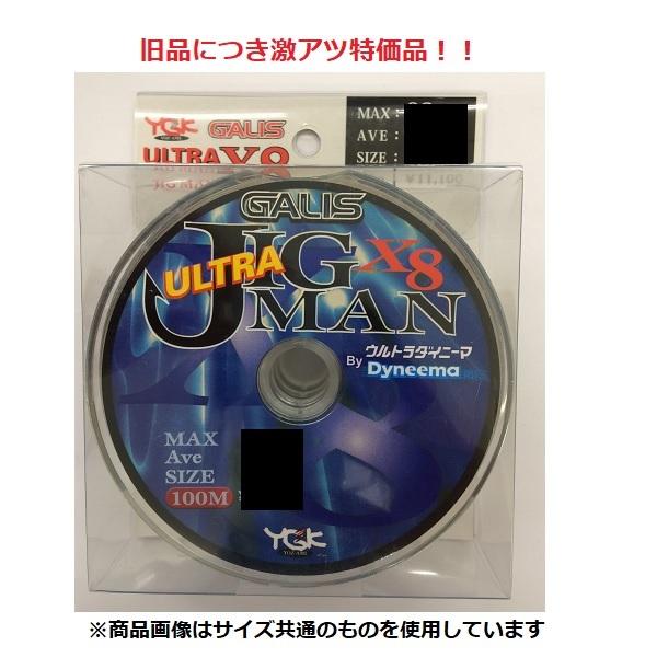 YGKよつあみ 旧ガリス ウルトラジグマンX8 300m 8.0号(ygk-025159)