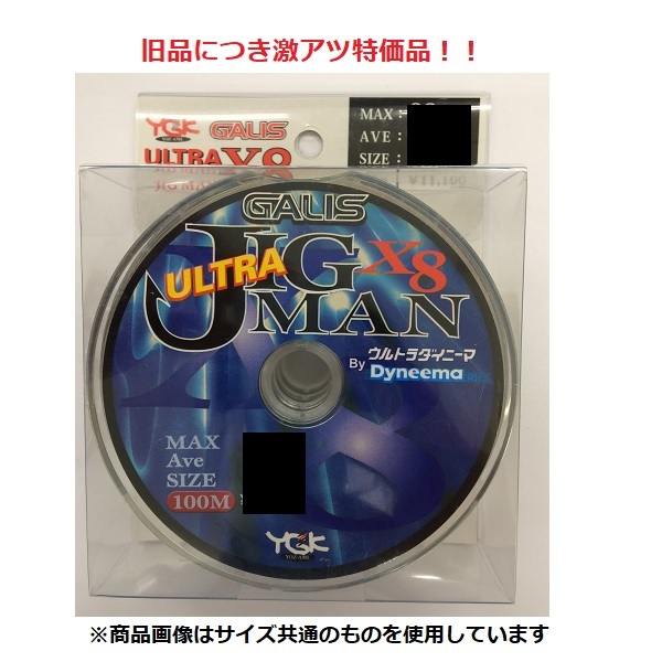 YGKよつあみ 旧ガリス ウルトラジグマンX8 300m 2.5号(ygk-025166)