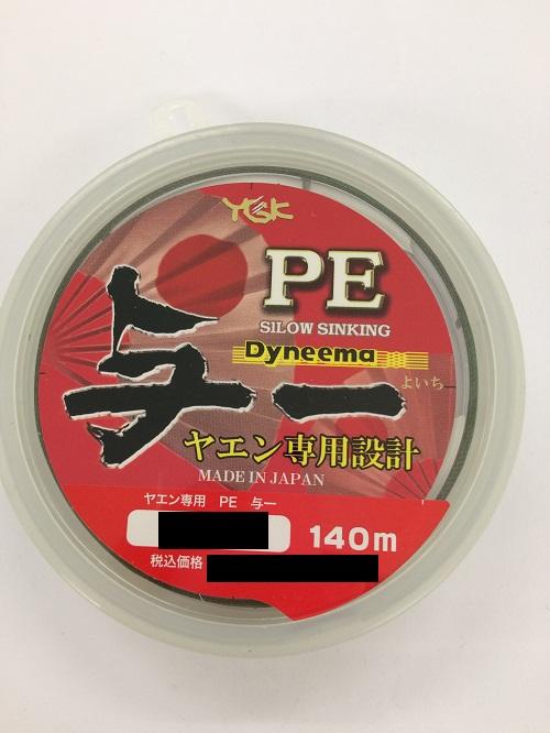 【Cpost】YGKよつあみ ヤエン専用PE 与一 140m 1.2号(ygk-026231)