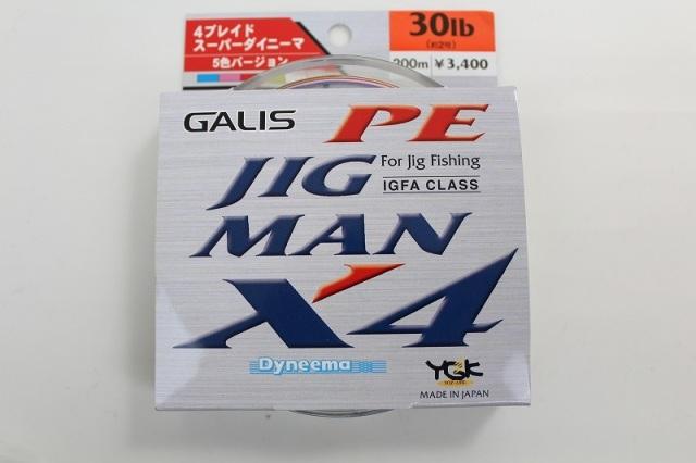 【Cpost】YGKよつあみ 旧ガリス ジグマン WX45色 200m 2.0号 30lb 10mX5色(ygk-027016)